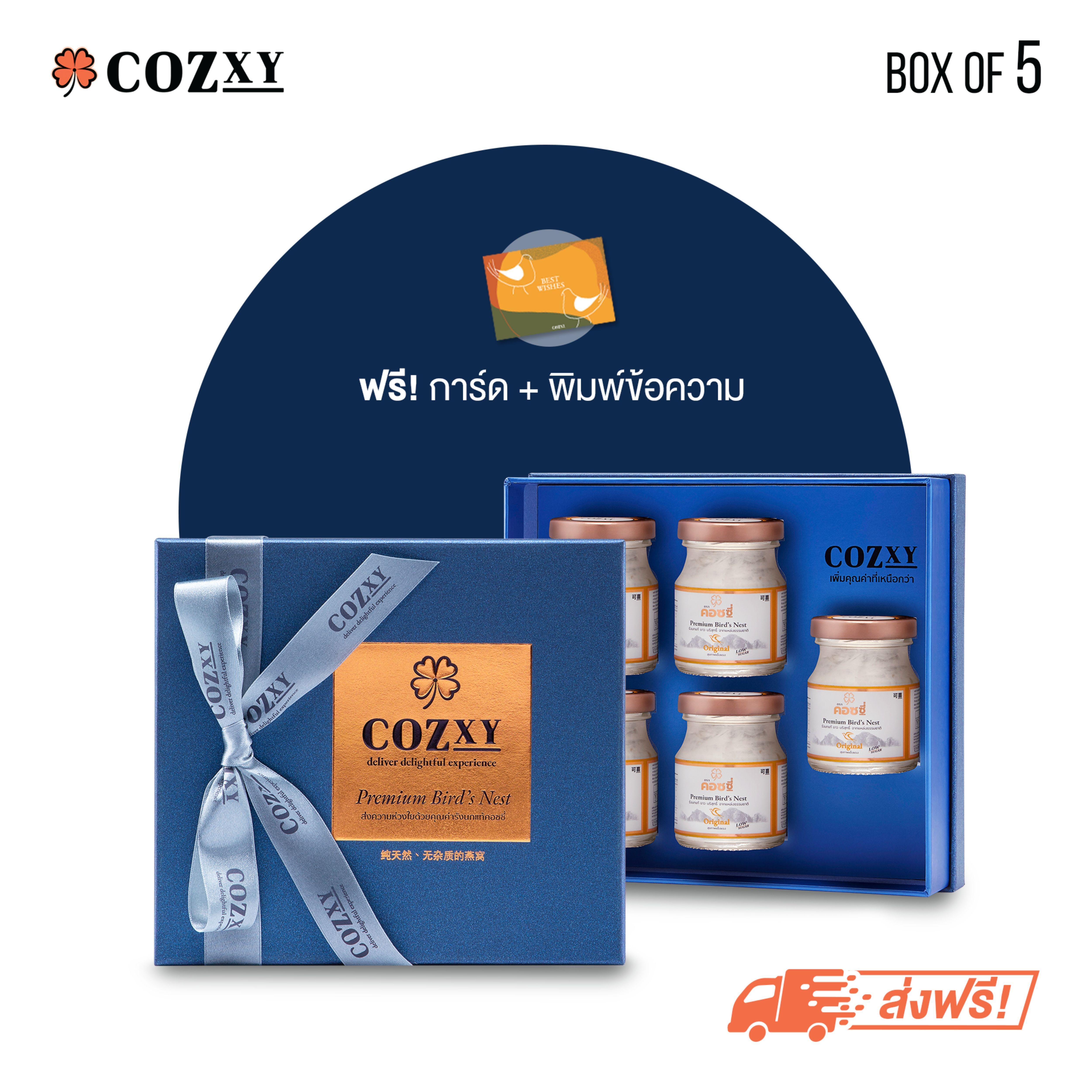 คอซซี่ กล่องของขวัญรังนกแท้พรีเมี่ยม สูตร Original หวานน้อย ขนาด 5 ขวด สีน้ำเงิน ให้แทนกระเช้าสุขภาพ
