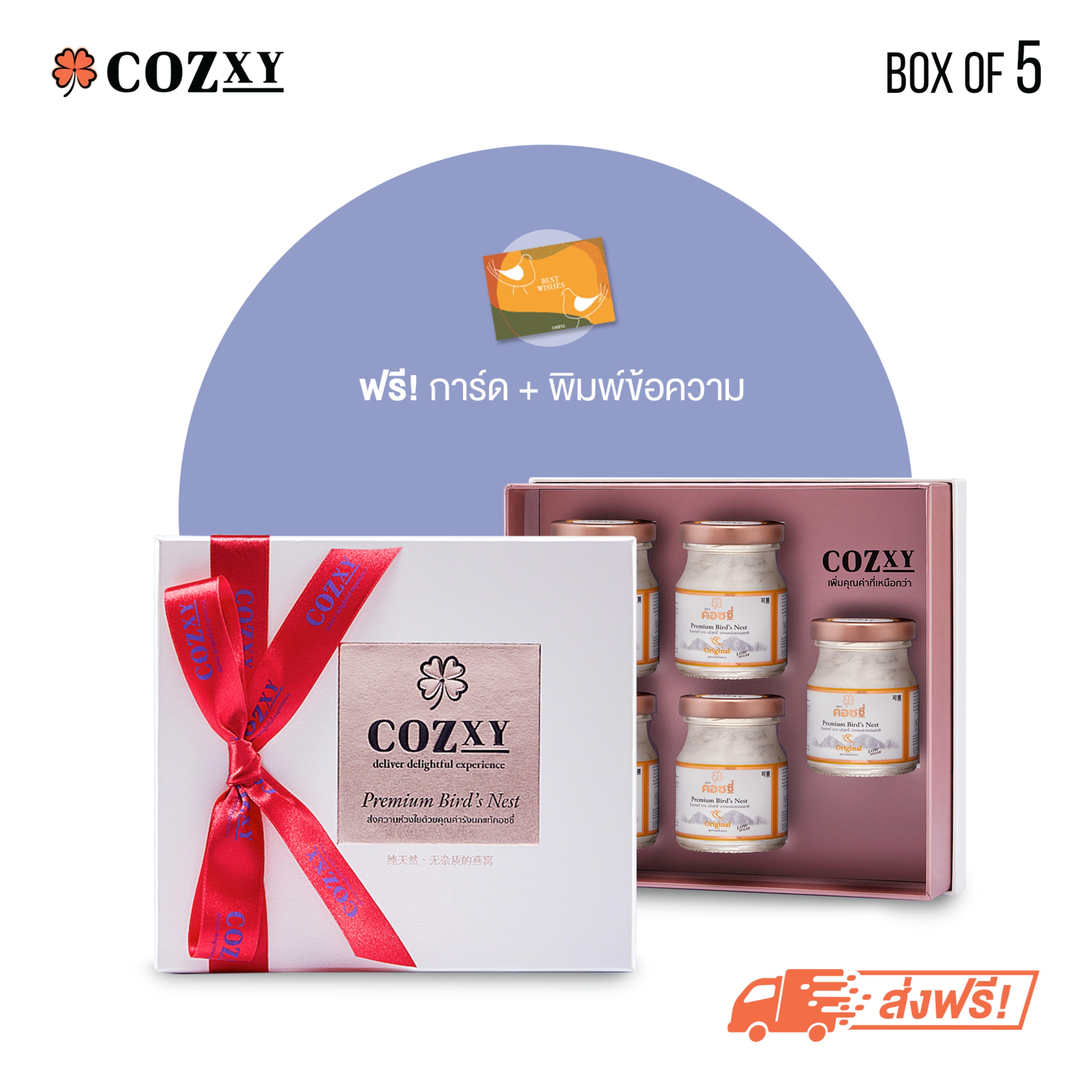 คอซซี่ กล่องของขวัญรังนกแท้พรีเมี่ยม สูตร Original หวานน้อย ขนาด 5 ขวด สีขาวมุก ให้แทนกระเช้าสุขภาพ